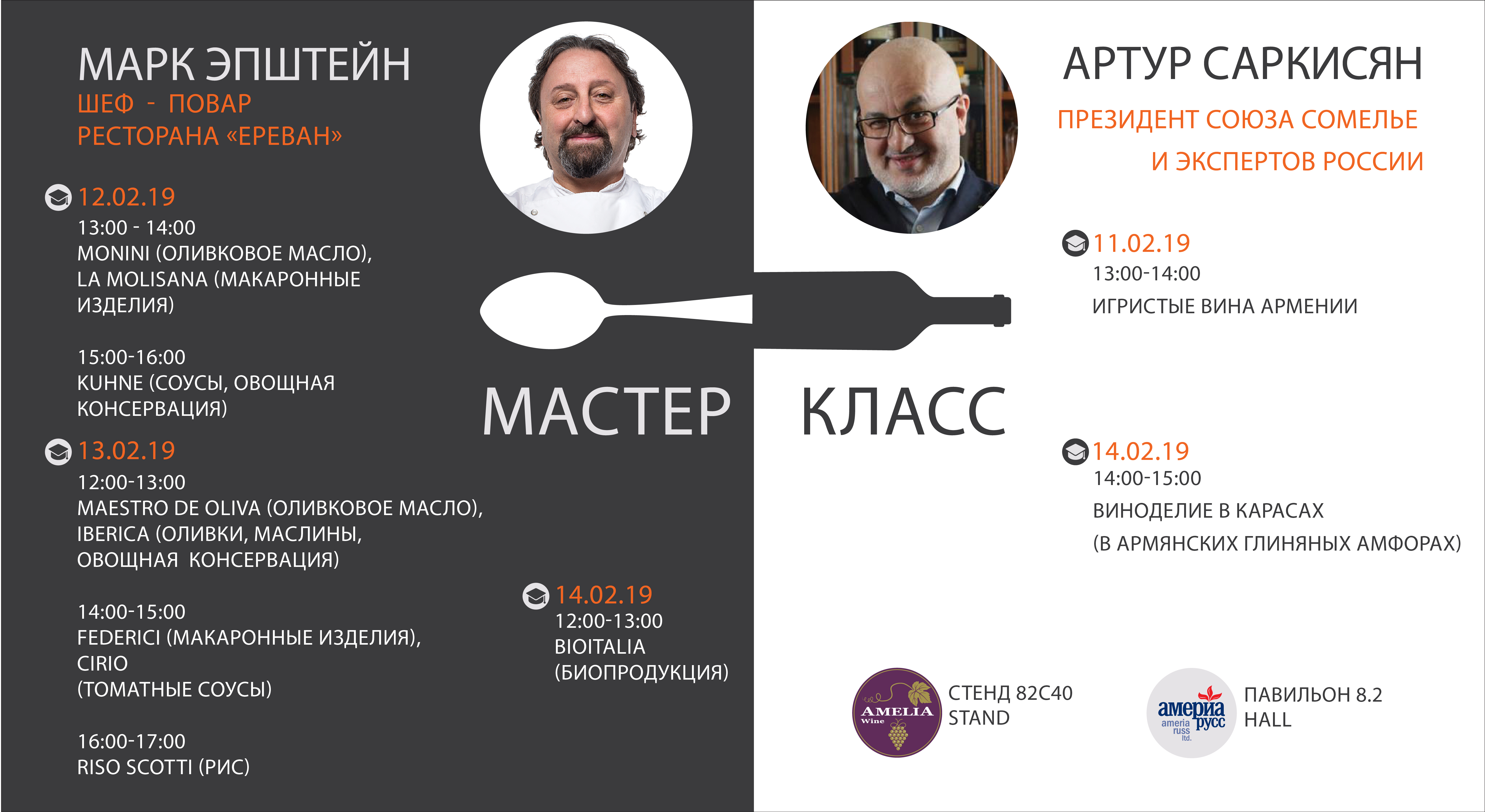 Master class website